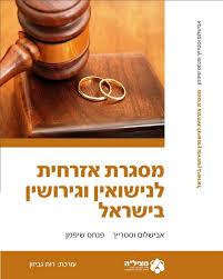 מסגרת אזרחית לנישואין וגירושין בישראל תמונה