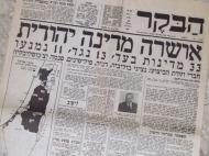 מדינה יהודית